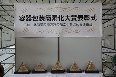 容器包装簡素化大賞「特別賞」を受賞しました!