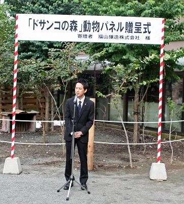 札幌市円山動物園と共に   贈呈式~